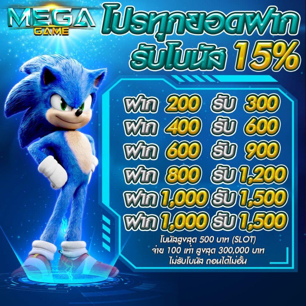 โปรโมชั่นเด็ด Mega Game
