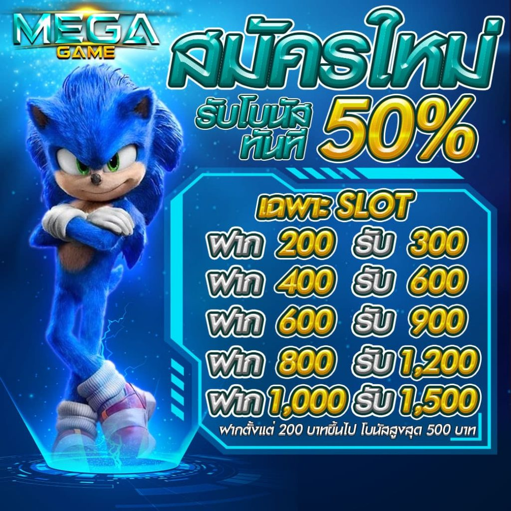 Mega Game เล่นง่าย รองรับได้ทุกระบบ